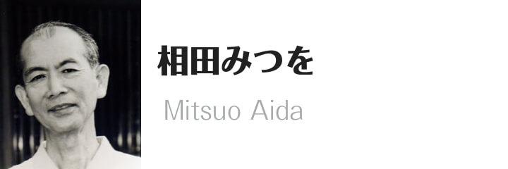 相田みつを