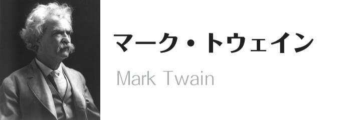 マーク・トウェイン